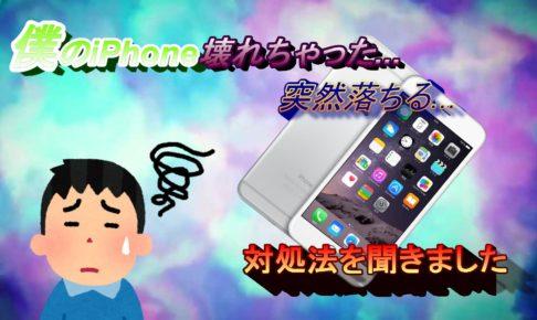 iPhone落ちる対象法