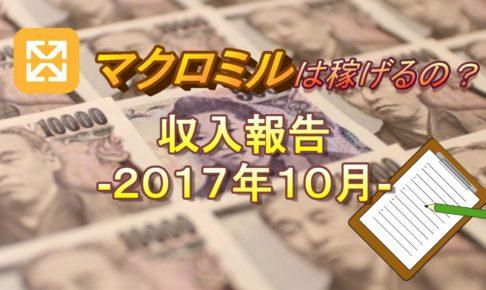 マクロミル収入報告 2017-10