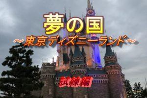 東京ディズニーランド 試練編