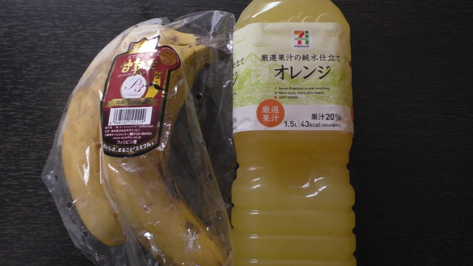 バナナとオレンジジュース