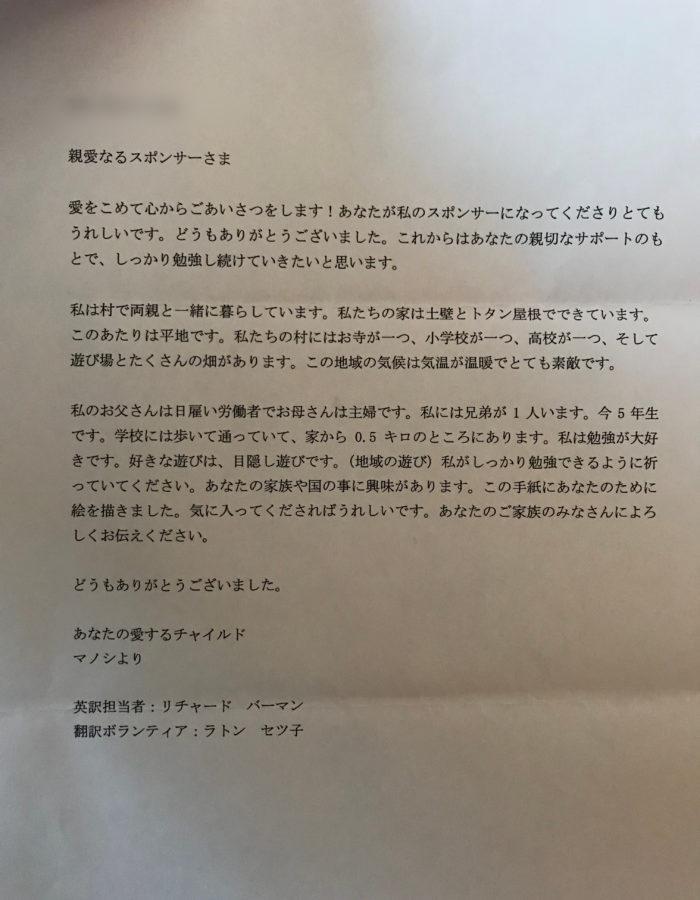 チャイルドからの手紙ー和訳ー