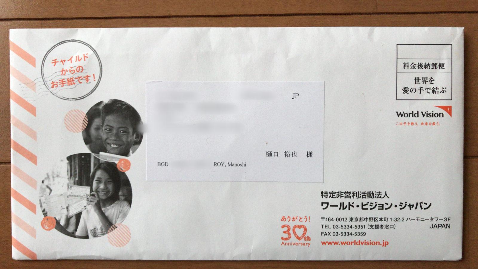 ワールドビジョンからの封筒 (1-1)