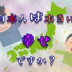 日本人は本当に幸せですか?