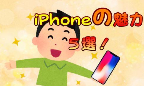 iPhoneの魅力5選!