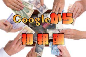 Googleから初報酬