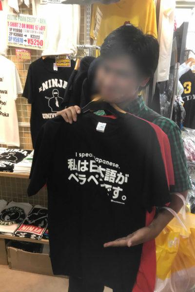 竹下通り-日本語がぺらぺらですTシャツ