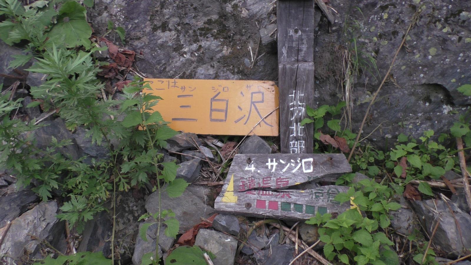「猿倉」から「槍温泉」その37
