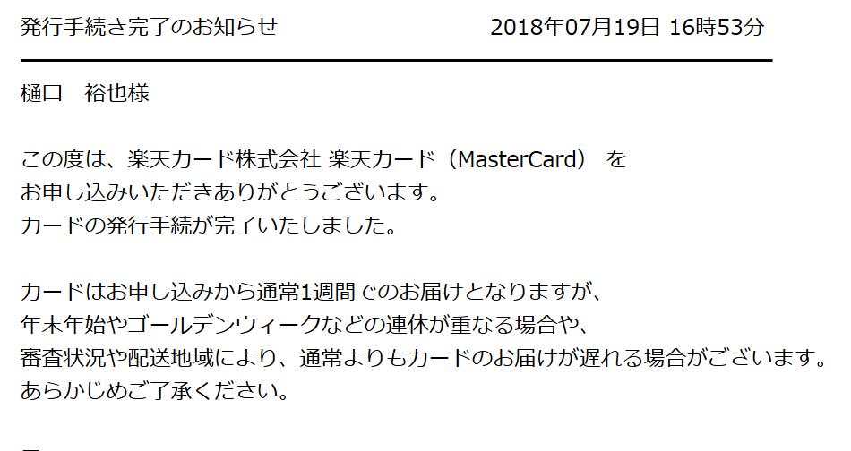 楽天カード発行手続き完了メール