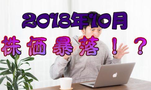 2018年10月-株価暴落!?