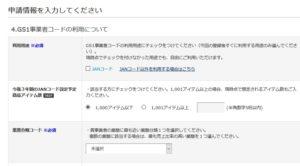 申請者情報の入力4
