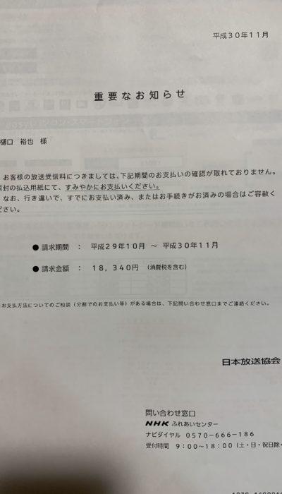 NHKからの重要なお知らせ