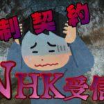 強制契約 NHK受信料