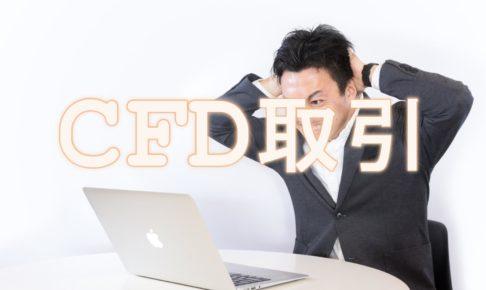 CFD取引