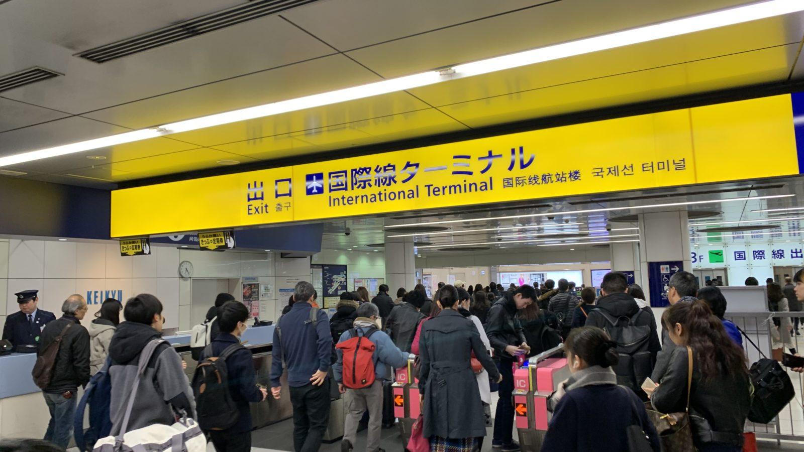 羽田空港-国際線ターミナル