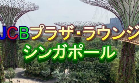 JCBプラザラウンジ・シンガポールへ行ってきた!