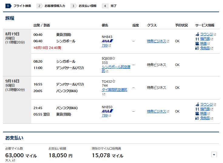 ANA特典航空券-日本からバリ島