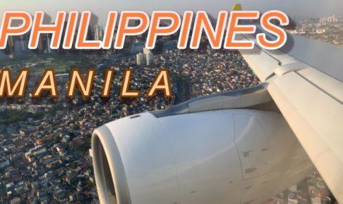 フィリピンのマニラ国際空港で乗り換えにチャレンジ!