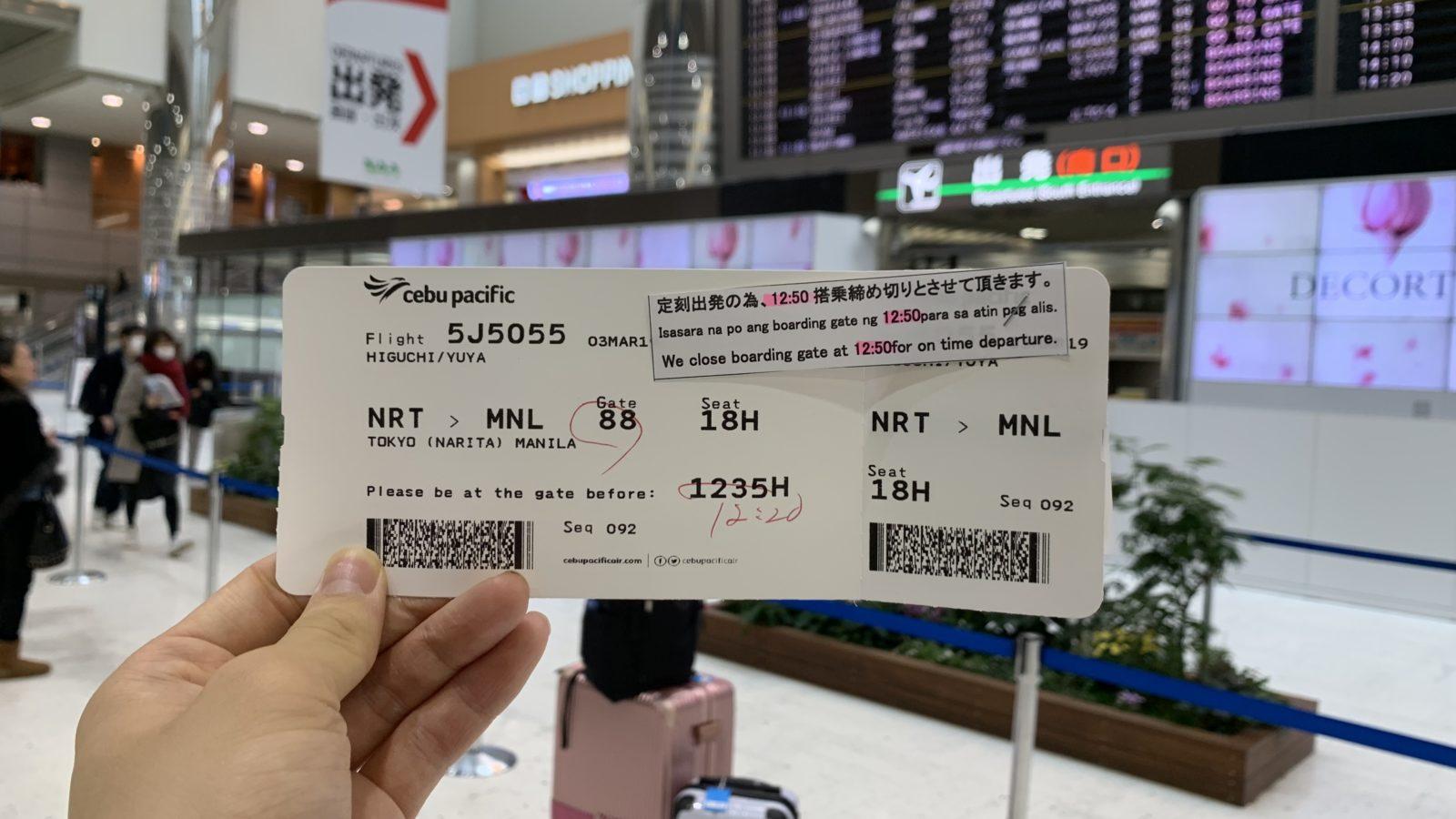 セブパシフィック航空券