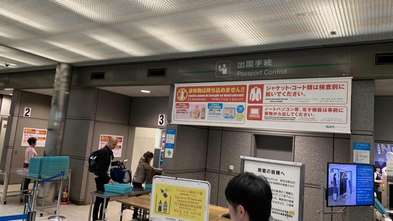 成田空港-出国手続き