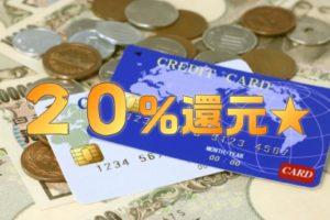 イオンカードの入会特典!20%還元