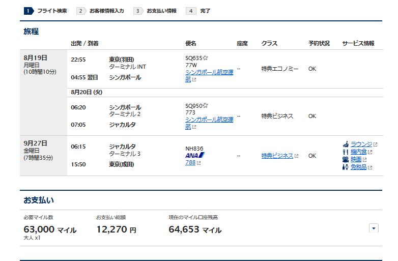 東京からジャカルタ-往復特典航空券