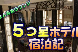 日本人専用ラウンジのある5つ星ホテル宿泊記