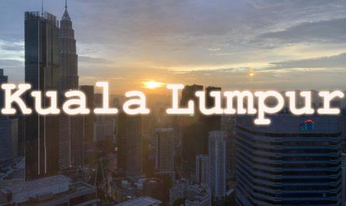 Kuala Lumpur観光!
