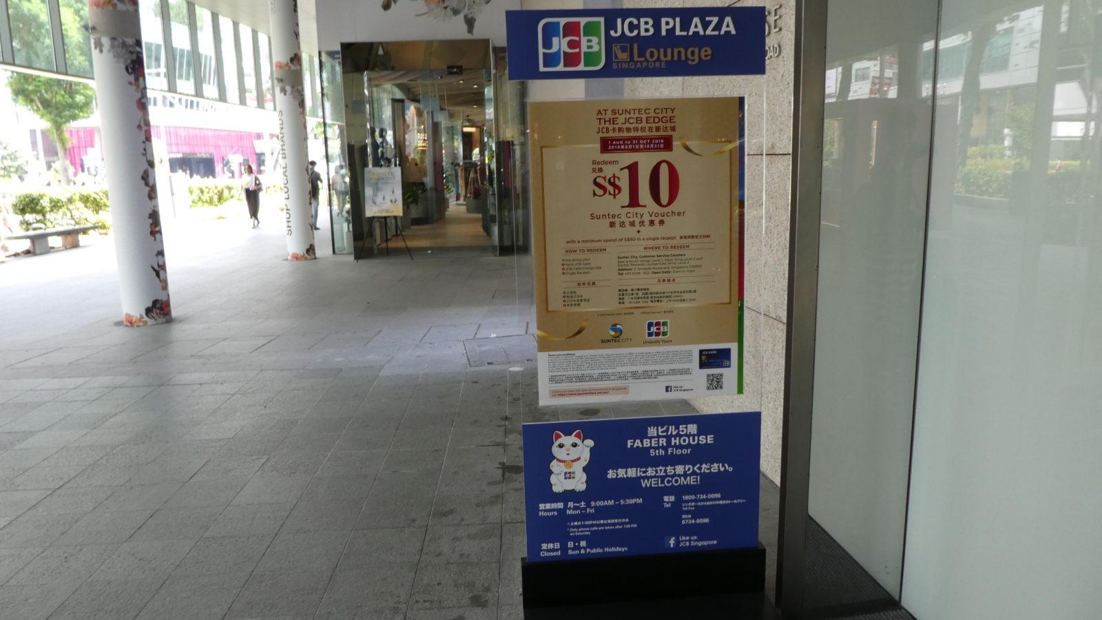 JCBプラザラウンジシンガポール