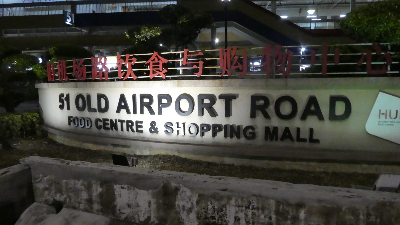 シンガポール-ホーカーズ