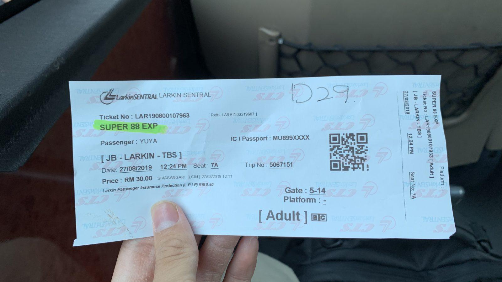 ラーキンバスターミナル-チケット
