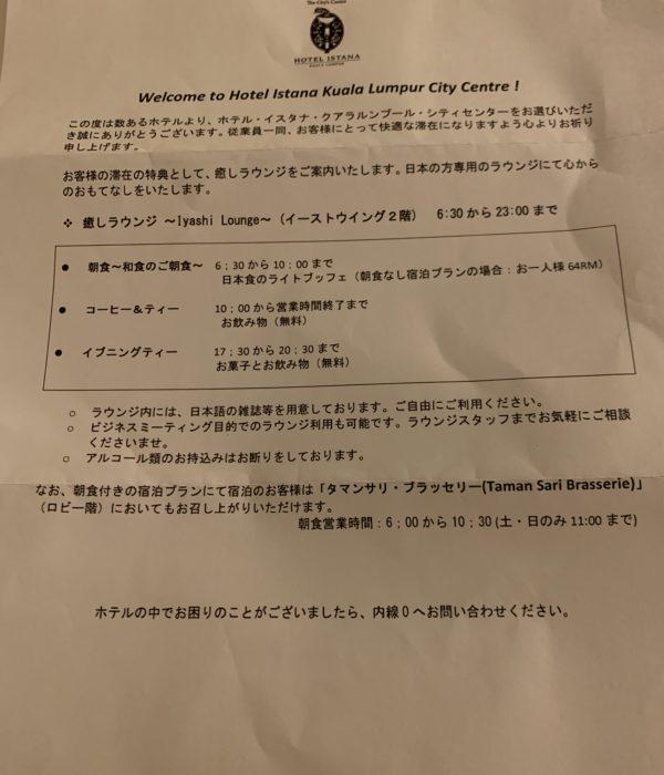 イスタナホテルからのお手紙